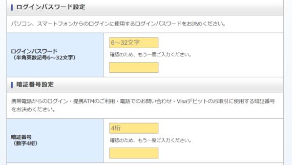 ジャパンネット銀行初期設定3