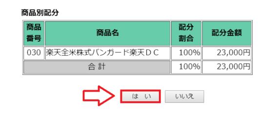 楽天証券iDeCo商品入れ替え掛け金配分の変更方法7