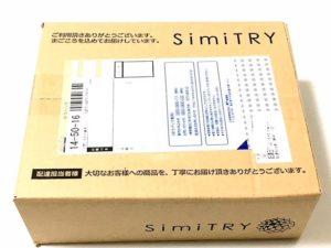 シミトリー到着
