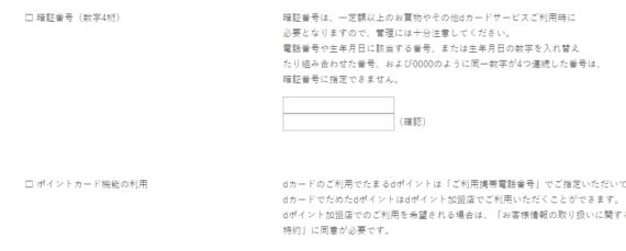 dカード申込みの流れ13