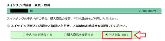 楽天証券iDeCo商品入れ替えスイッチングの手順13