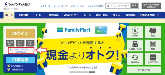 ジャパンネット銀行初期設定1