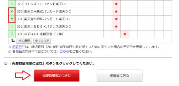 楽天証券iDeCo商品入れ替えスイッチングの手順5