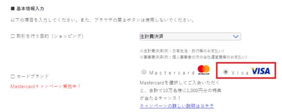 dカード申込みの流れ5