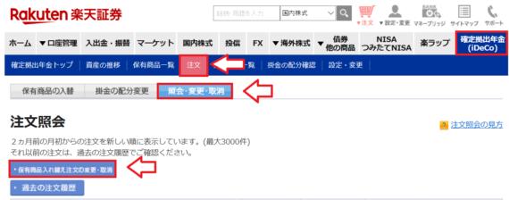 楽天証券iDeCo商品入れ替えスイッチングの手順12