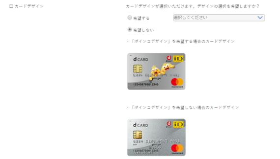 dカード申込みの流れ14