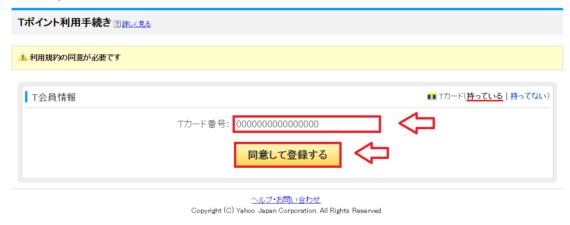 TカードとYahoo!IDの連携、登録の流れ3