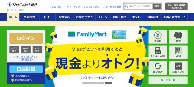 ジャパンネット銀行口座開設の手順と流れ