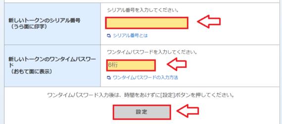 ジャパンネット銀行初期設定4