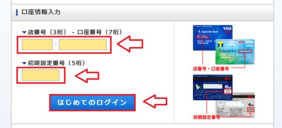 ジャパンネット銀行初期設定2