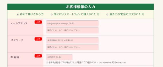 メディプラスゲル定期便の申し込み手順2