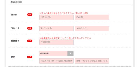 チャップアップ定期便の申し込み手順3