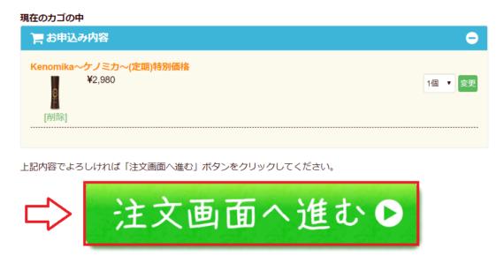ケノミカ定期コースの申込み手順2