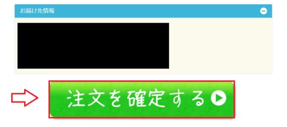 ケノミカ定期コースの申込み手順6
