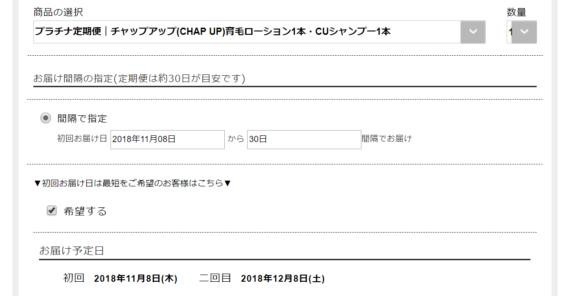 チャップアップ定期便の申し込み手順2