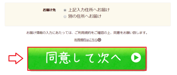 ケノミカ定期コースの申込み手順5