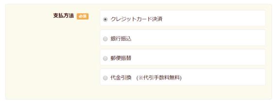 ケノミカ定期コースの申込み手順4