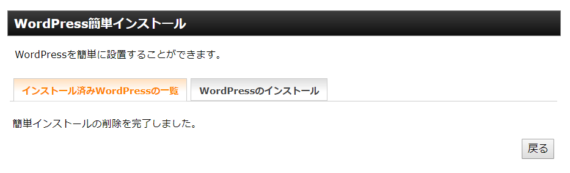 エックスサーバーでWordPressを削除する手順6