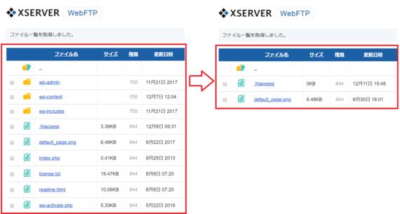 エックスサーバーでWordPressを削除する手順7