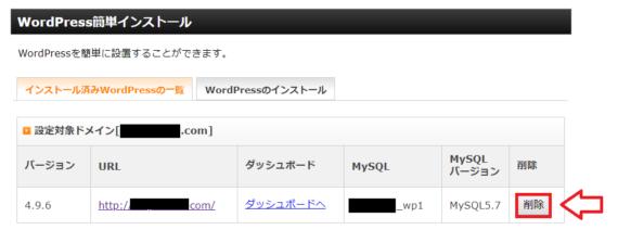 エックスサーバーでWordPressを削除する手順13
