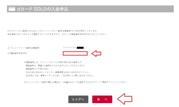 dカードをdカードGoldへ切り替え(アップグレード)する手順と流れ4