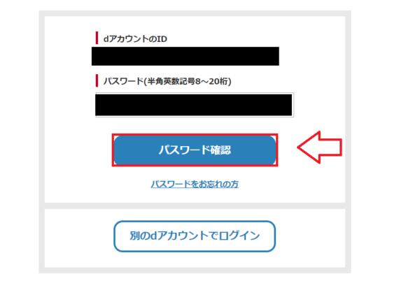 dカードをdカードGoldへ切り替え(アップグレード)する手順と流れ3