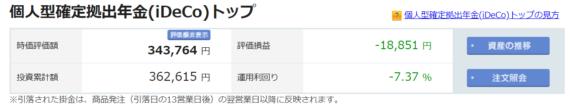 楽天証券iDeCo2018-01-24