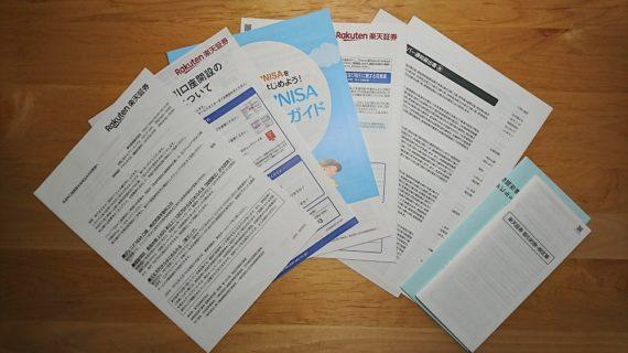 楽天証券で未成年口座とジュニアNSA口座を開設する手順と必要書類9
