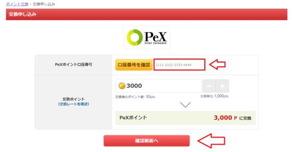 リサーチパネルECナビポイントを現金交換する手順と流れ12