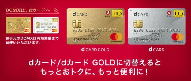 dカードをdカードGoldへ切り替え(アップグレード)する手順と流れ