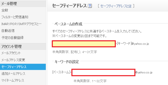 Yahoo!メールで複数のアドレスを作成・管理できる「セーフティーアドレス」の設定方法11