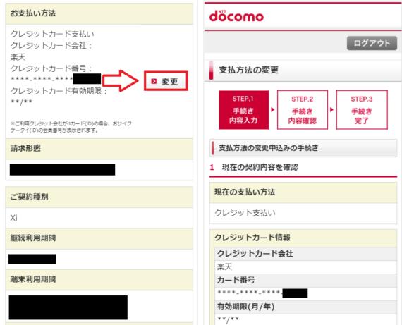 ドコモ登録しているクレジットカードの変更手順2