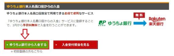 ゆうちょ銀行から楽天銀行に入金する方法と手順2