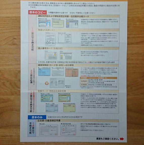 楽天銀行子供用口座開設の手順11