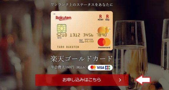 楽天ゴールドカードカード切り替えの申し込み手順と流れ1