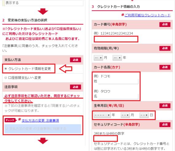 ドコモ登録しているクレジットカードの変更手順3