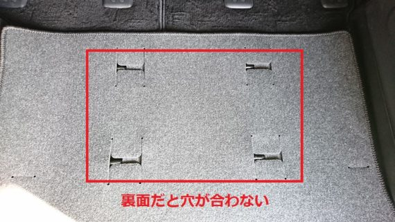 セレナc27ラゲッジマットのサイズと使用感レビュー4