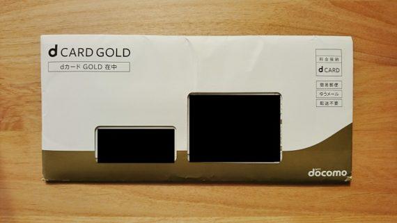 dカードをdカードGoldへ切り替え(アップグレード)する手順と流れ18