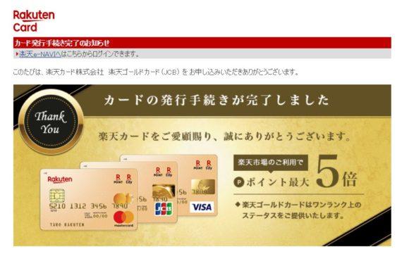 楽天ゴールドカードカード切り替え申し込み手順と流れ11