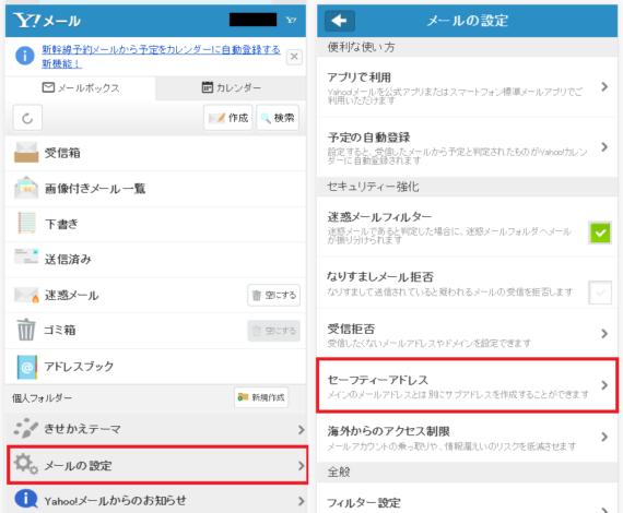Yahoo!メールで複数のアドレスを作成・管理できる「セーフティーアドレス」の設定方法8