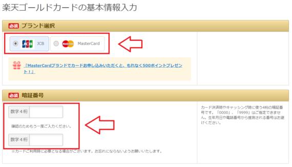 楽天ゴールドカードカード切り替え申し込み手順と流れ4