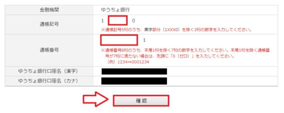 ゆうちょ銀行から楽天銀行に入金する方法と手順3