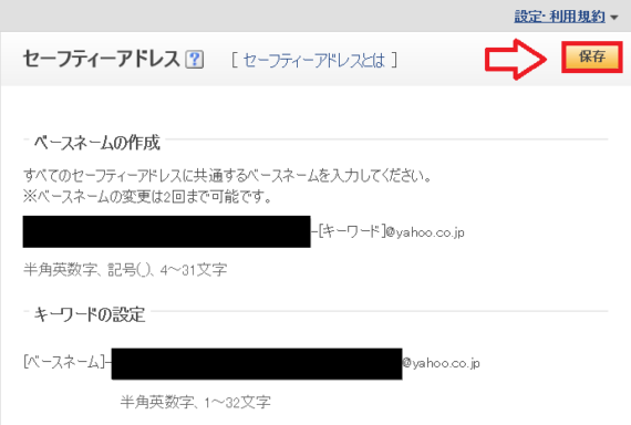 Yahoo!メールで複数のアドレスを作成・管理できる「セーフティーアドレス」の設定方法12