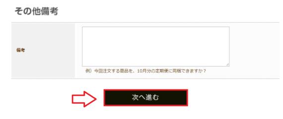湘南美容ロングラッシュリッチ定期コースの解約方法と注意点9