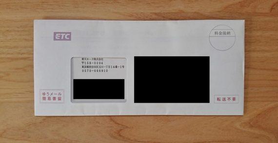 楽天ETCカードの申し込み方法と注意点2