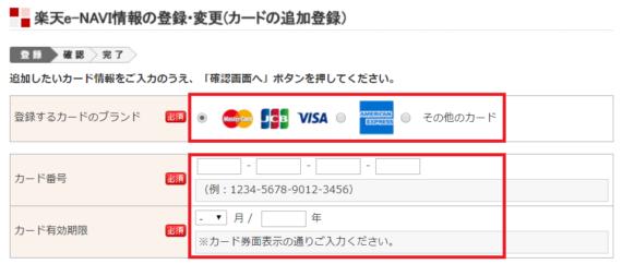 楽天カードの国際ブランド変更方法と注意点2
