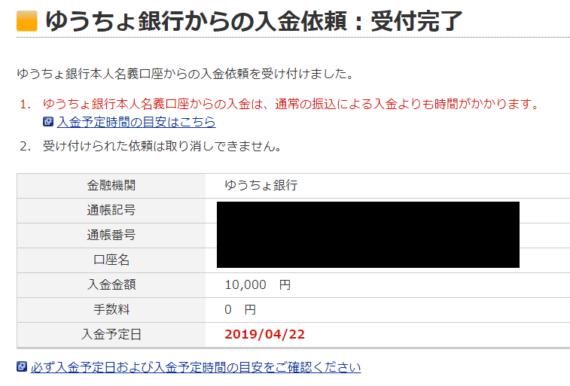 ゆうちょ銀行から楽天銀行に入金する方法と手順14