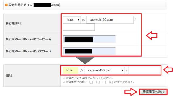 エックスサーバーのWordPress簡単移行機能の使い方と注意点まとめ3