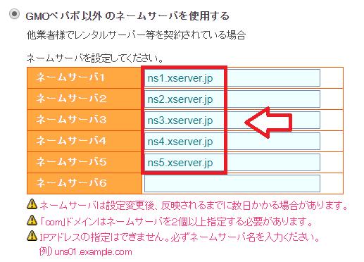 簡単移行機能を使ってロリポップからエックスサーバーへ引っ越しする流れと手順21