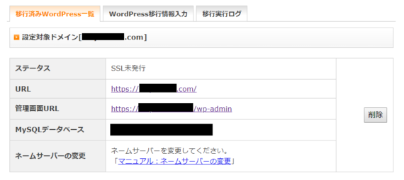 エックスサーバーのWordPress簡単移行機能の使い方と注意点まとめ8